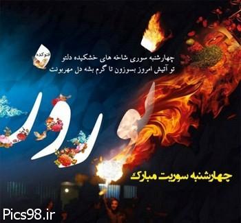 photos-of-chevrshanbeh-souri