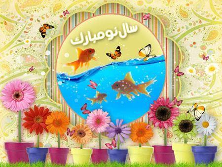 profile-of-greeting-nowruz