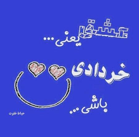 پروفایل متولدین خرداد