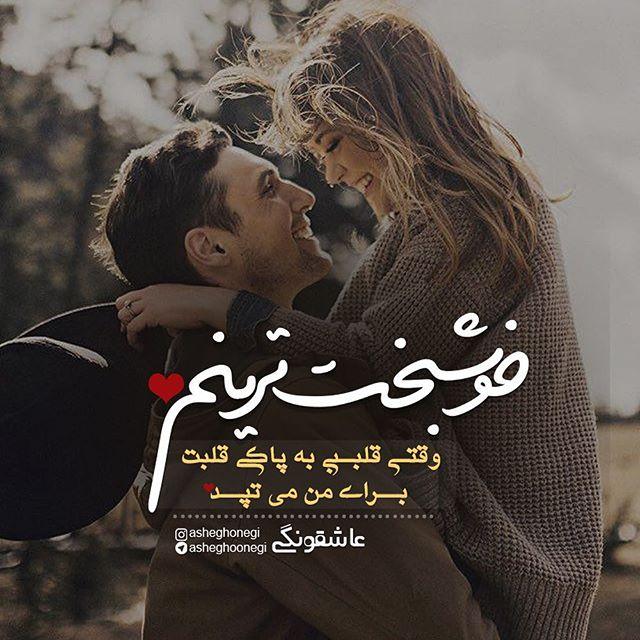 1501264785 عکس پروفایل عاشقانه خاص (60 عکس نوشته عاشقانه دو نفره)