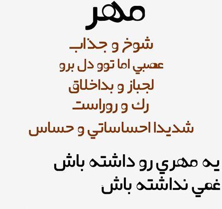 عکس پروفایل متولد مهر