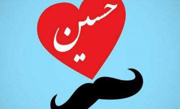 عکس پروفایل عاشقانه اسم حسین