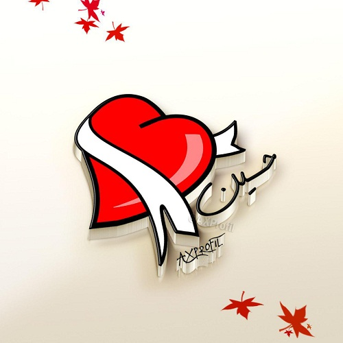 عکس نوشته عاشقانه اسم حسین