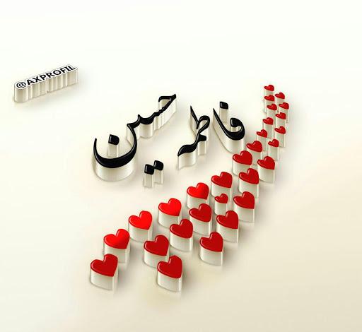 عکس پروفایل اسم حسین و فاطمه