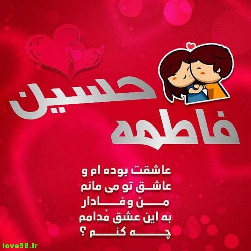 عکس نوشته اسم حسین و فاطمه