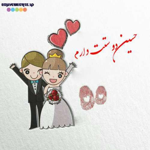 عکس نوشته اسم حسین دوستت دارم