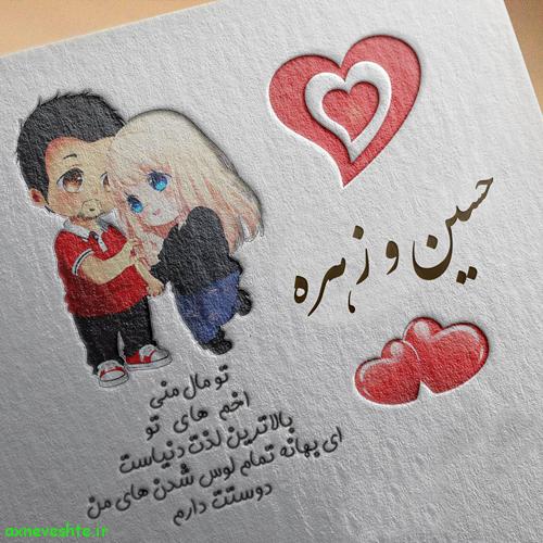 عکس نوشته اسم حسین و زهره
