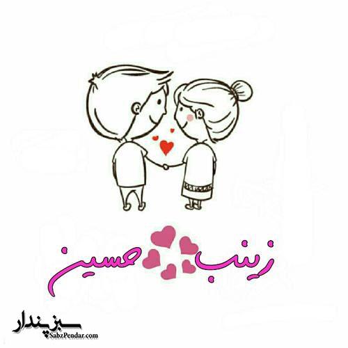 عکس نوشته اسم حسین و زینب