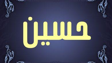 عکس پروفایل اسم حسین