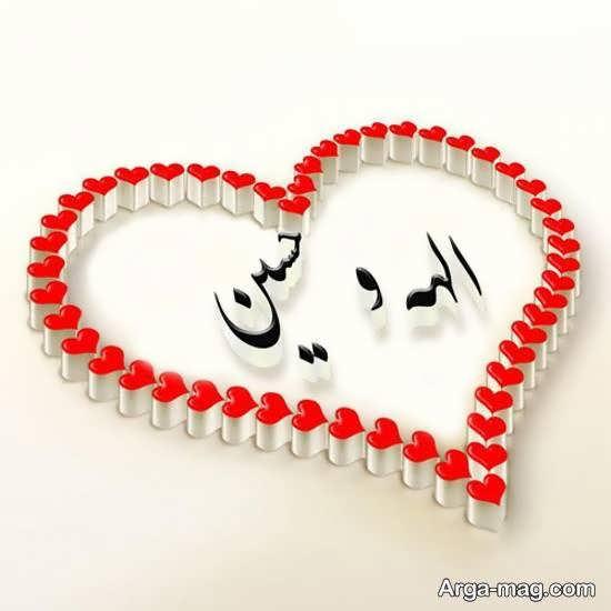 عکس پروفایل اسم حسین و الهه