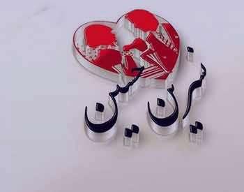 عکس نوشته حسین