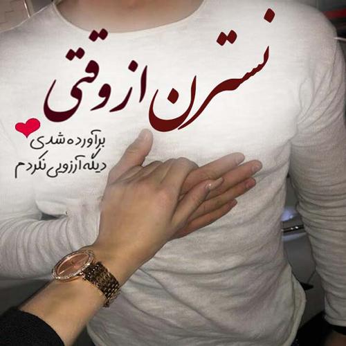 عکس نوشته اسم نسترن عشق
