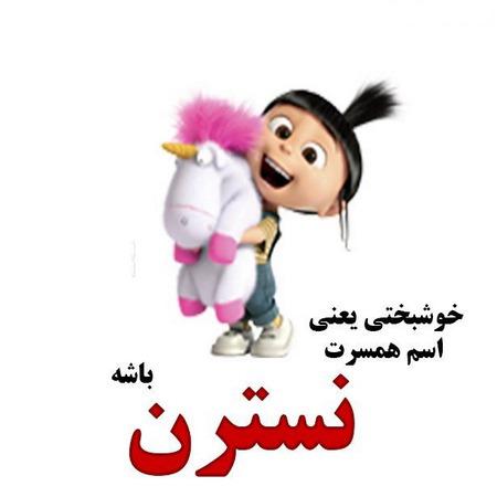 عکس پروفایل اسم نسترن اسم همسر