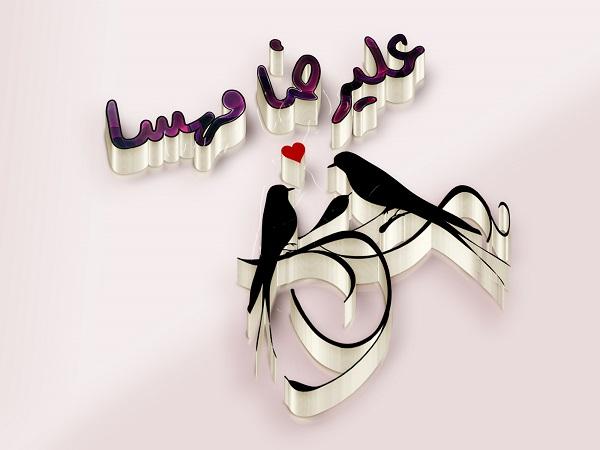 عکس نوشته علیرضا و مهسا