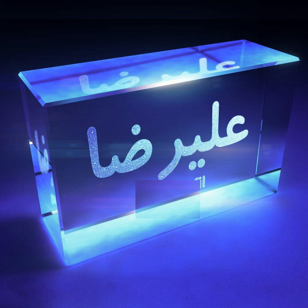 عکس پروفایل علیرضا
