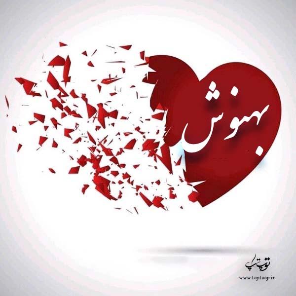 قلب قرمز عکس نوشته اسم بهنوش