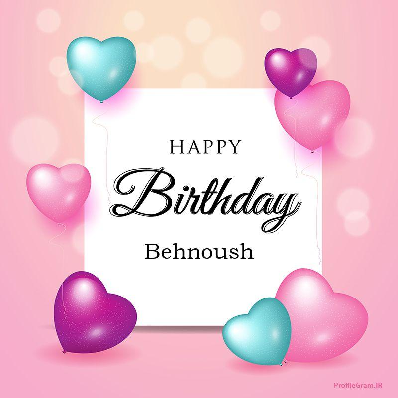 تولدت مبارک بهنوش (2)