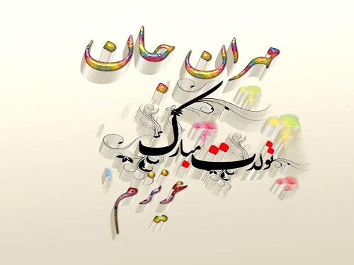 تولدت مبارک مهران