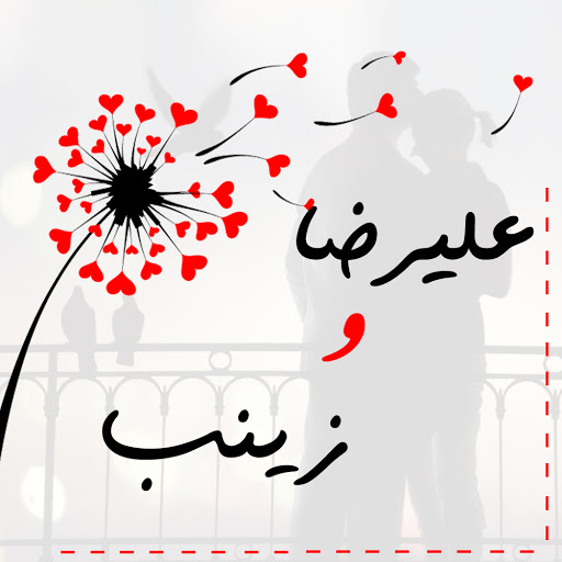 علیرضا و زینب عکس پروفایل