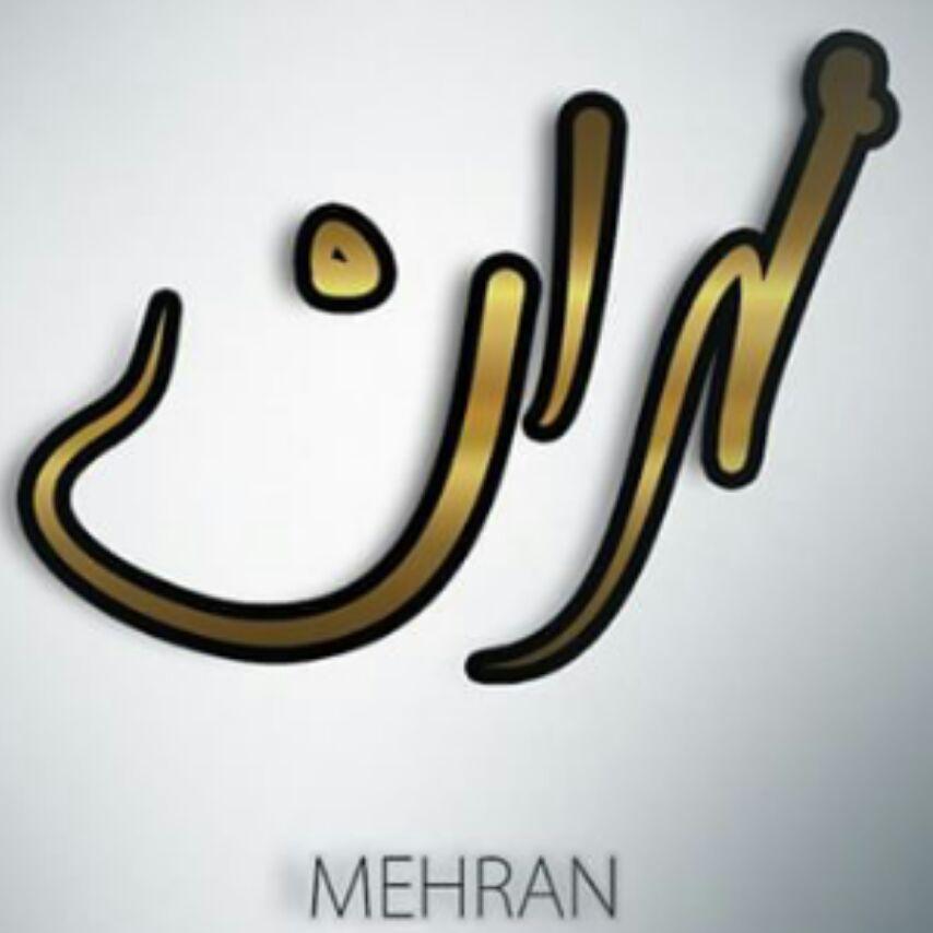 عکس اسم مهران