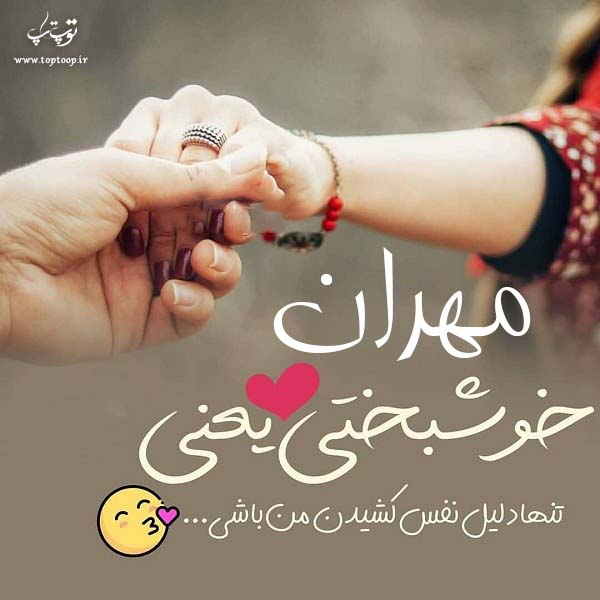 عکس عاشقانه پروفایل مهران