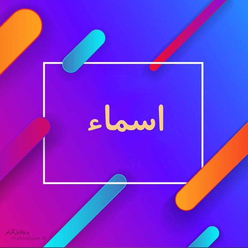 عکس نوشته اسم اسما (2)