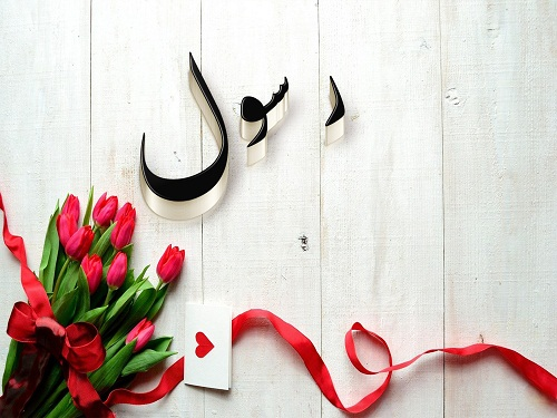 عکس نوشته اسم رسول با گل