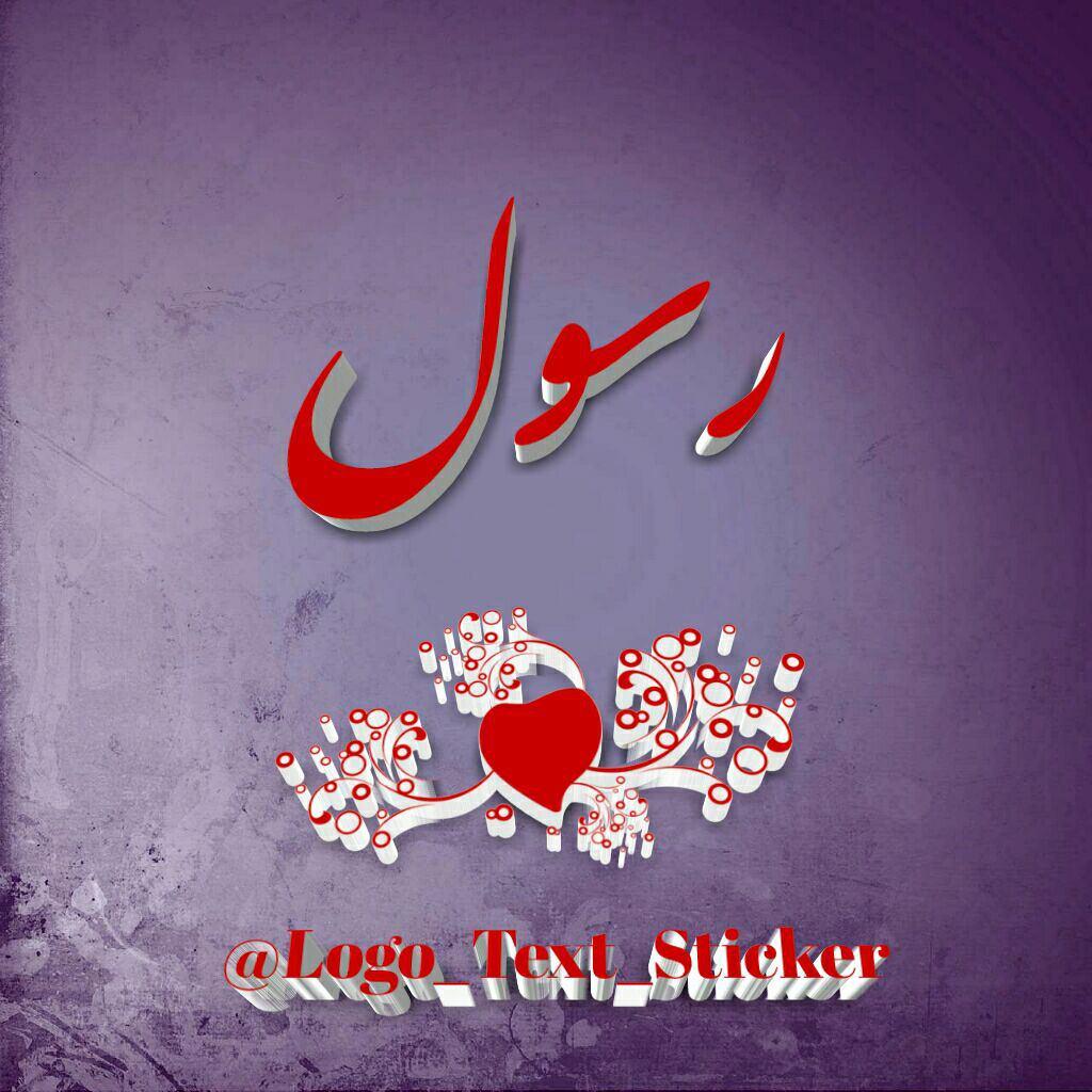 عکس نوشته اسم رسول (2)