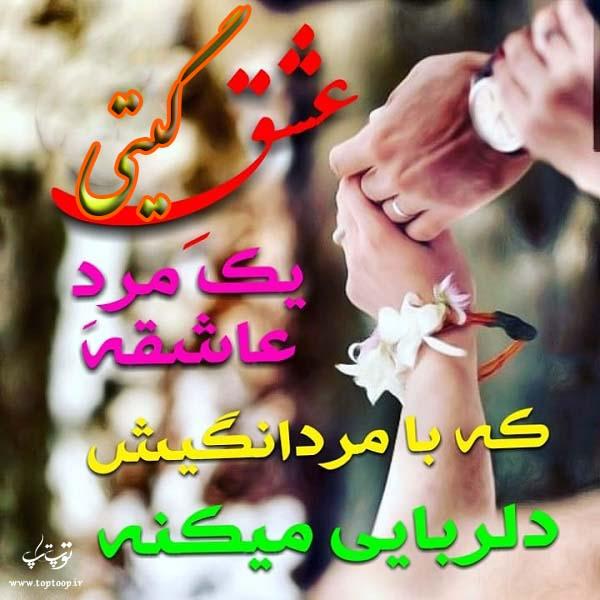 عکس نوشته عاشقانه گیتی (2)