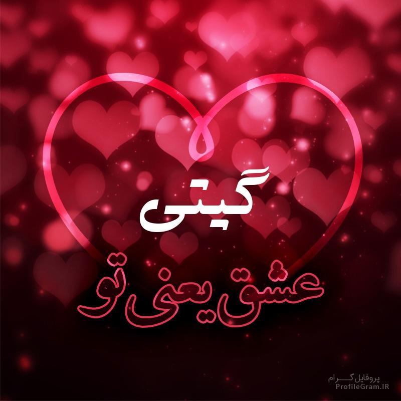 عکس نوشته عشق یعنی گیتی