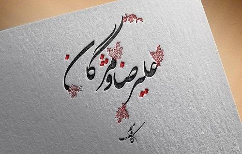 عکس نوشته علیرضا و مژگان