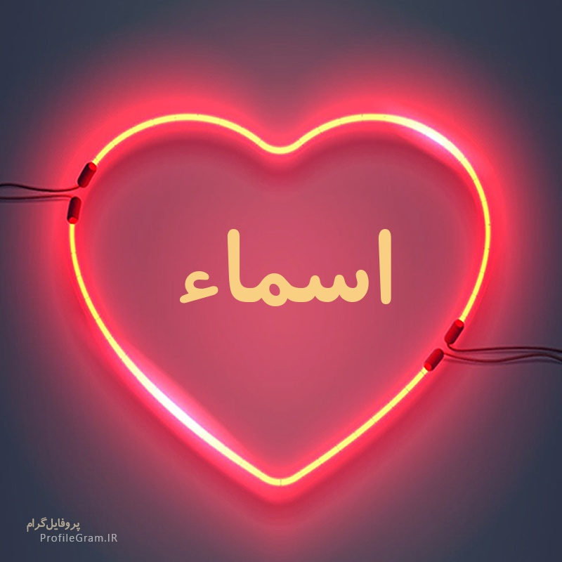 عکس نوشته قلب اسما