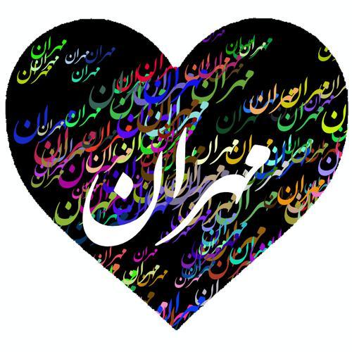 عکس نوشته مهران با قلب (2)