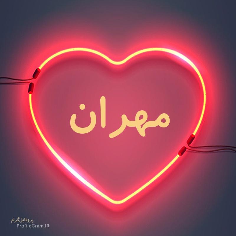 عکس نوشته مهران با قلب