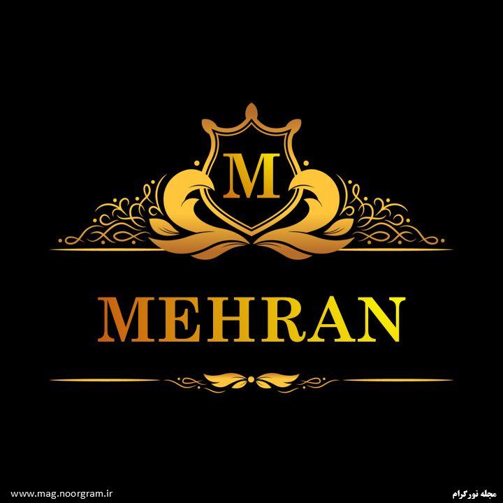 عکس نوشته مهران خفن