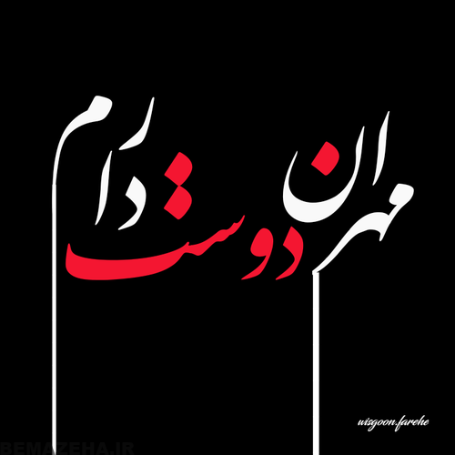 عکس نوشته مهران دوستت دارم