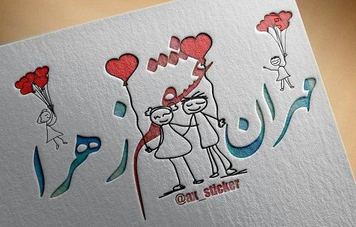 عکس نوشته مهران و زهرا