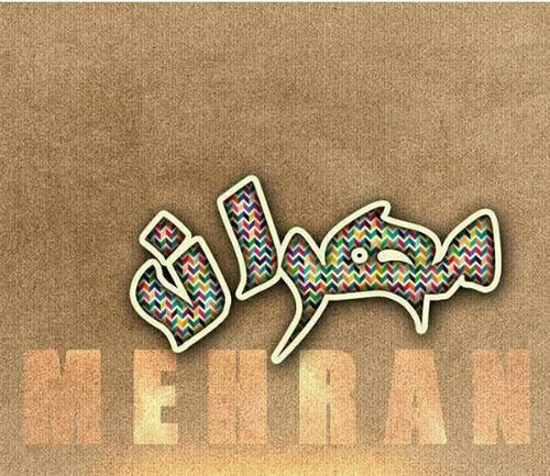 عکس نوشته مهران (2)