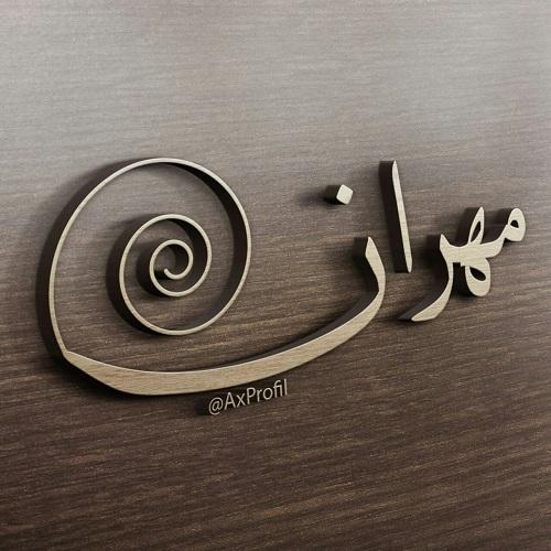 عکس نوشته مهران