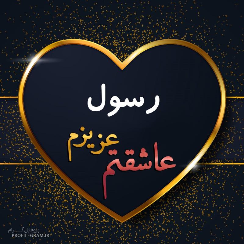عکس پروفایل اسم رسول عاشقتم عزیزم