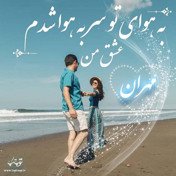 عکس پروفایل عشقم مهران