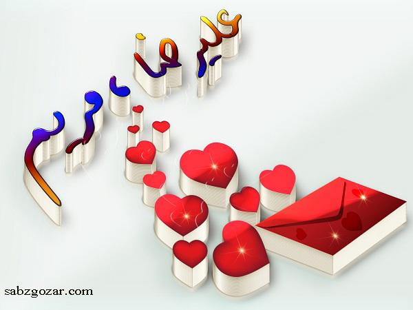 عکس پروفایل علیرضا و مریم