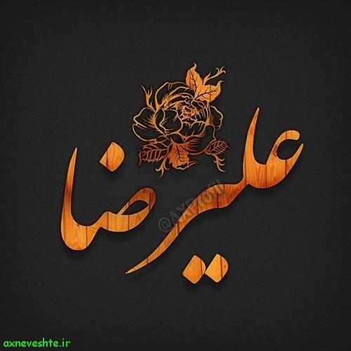 عکس پروفایل علیرضا (2)