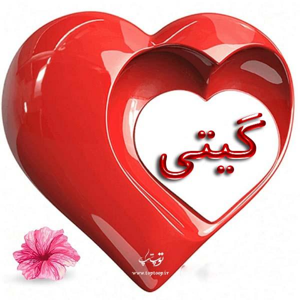 عکس پروفایل قلب عشقی گیتی