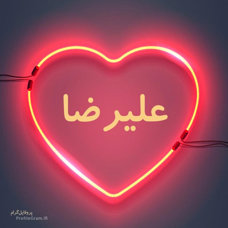 عکس پروفایل قلب علیرضا