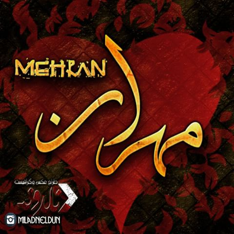 عکس پروفایل قلب مهران