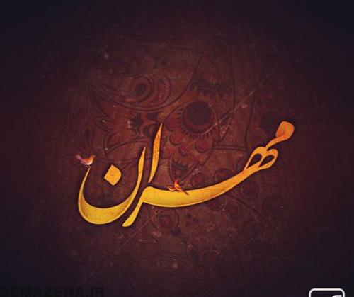 عکس پروفایل مهران