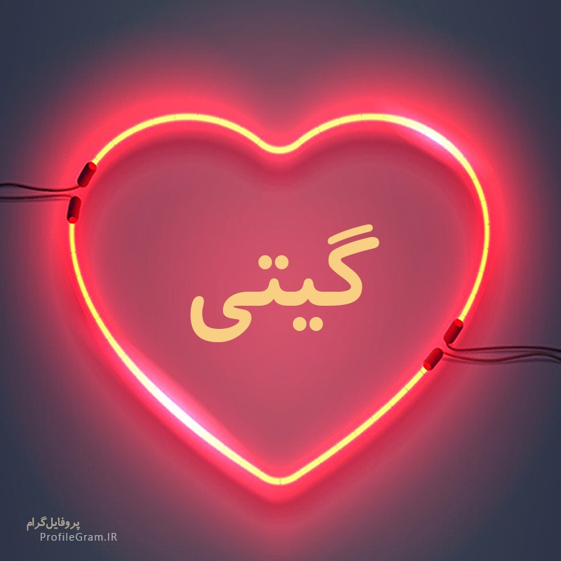 عکس گیتی در قلب قرمز