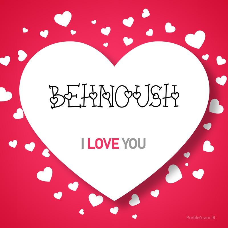 قلب نوشته بهنوش I Love You
