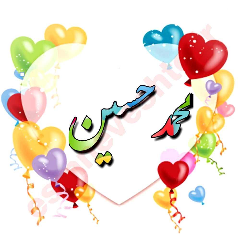 عکس نوشته تولدت مبارک محمدحسین